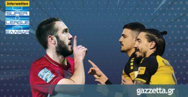 Τα καλύτερα της 9ης αγωνιστικής στη Super League Interwetten