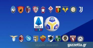 Τα highlights της Serie A (vid)